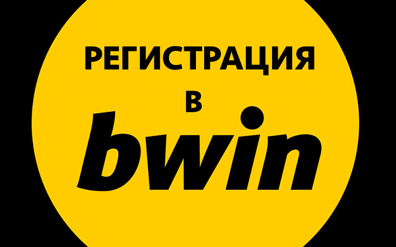 registration-v-bwin